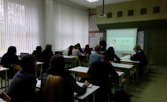 Установочная конференция по педагогической практике