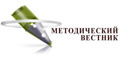 Вышел 5 номер Методического вестника