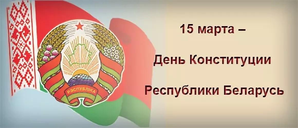 открытки с днем конституции беларуси пятничный