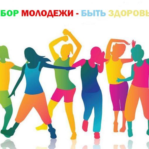 Итоги конкурса видеороликов «Выбор молодежи – быть здоровым!»