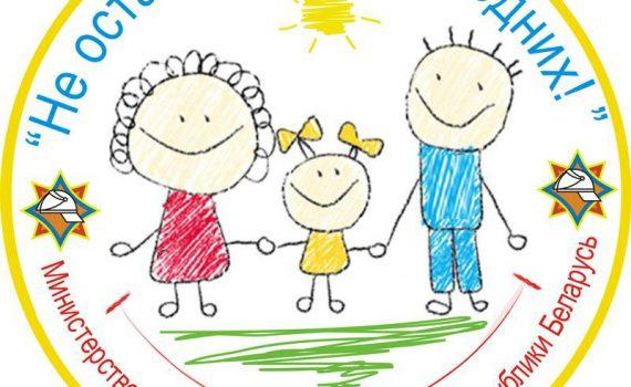 11 мая стартовала республиканская акция «Не оставляйте детей одних!»