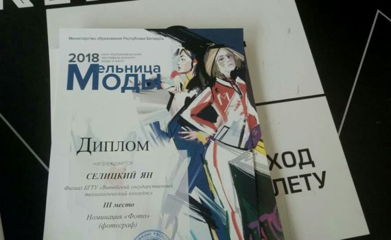 «Мельница моды 2018»