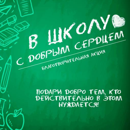 Благотворительная акция «В школу с Добрым Сердцем!»