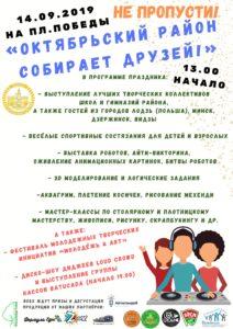 Октябрьский район собирает друзей!
