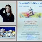 Международный фестиваль «Художественная керамика»