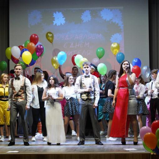 Концерт, посвященный Дню Учителя