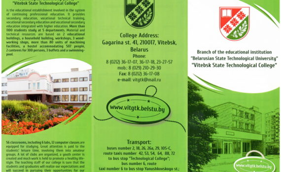 College booklet