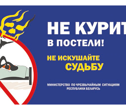 В Витебске стартовала республиканская акция «Не прожигай свою жизнь!»