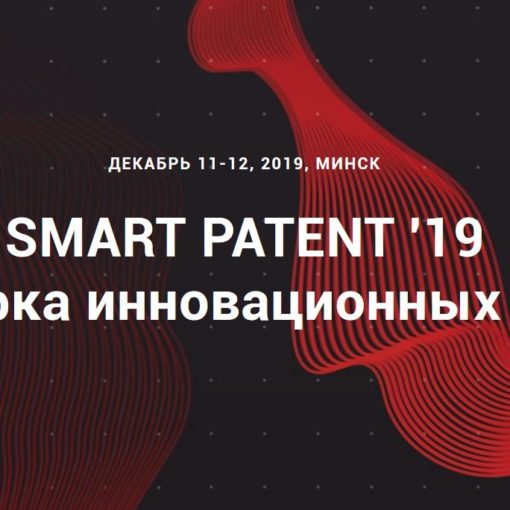 Ярмарка инновационных идей SMART PATENT '19