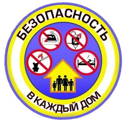 Стартует акция «Безопасность в каждый дом!»