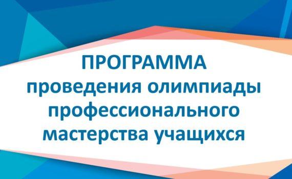 Программа проведения олимпиады профессионального мастерства учащихся
