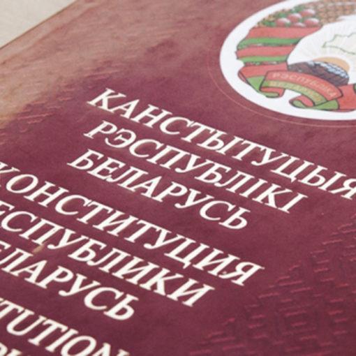 15 марта День Конституции Республики Беларусь