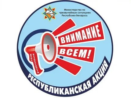 Акция МЧС «День безопасности. Внимание всем!»