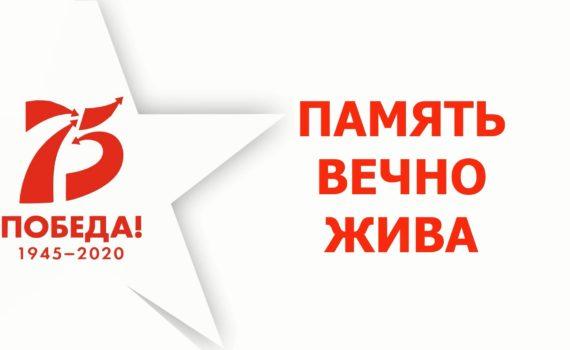 """Видеопроект """"Память вечно жива"""""""