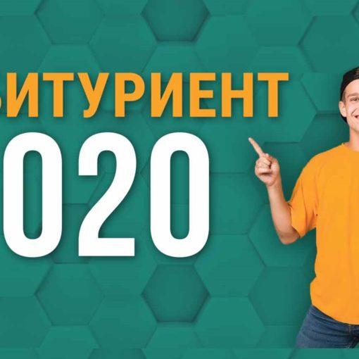 Принимаем вопросы по организации и проведению вступительной кампании 2020 года