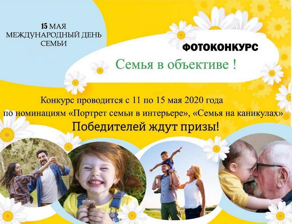 """Фотоконкурс """"Семья в объективе!"""""""
