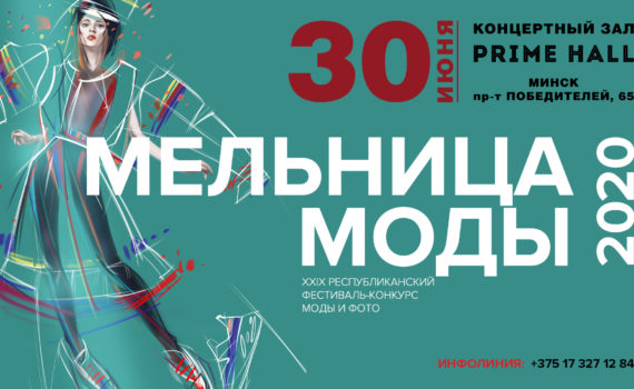 Поздравляем победителей XXIX Республиканского фестиваля-конкурса моды и фото «Мельница моды»!