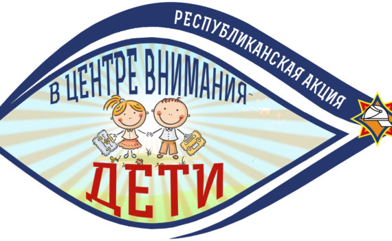 С 17 августа стартует республиканская профилактическая акция МЧС «В центре внимания – дети!»