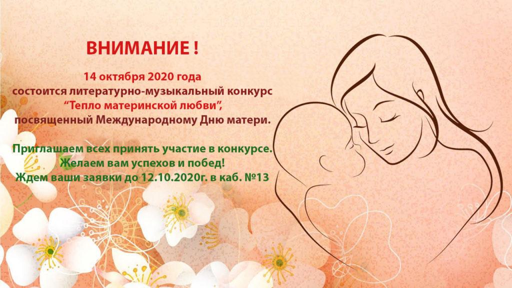 Тепло материнской любви