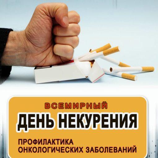 Всемирный день некурения. Профилактика онкологических заболеваний.