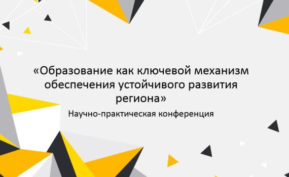 Научно-практическая конференция «Образование как ключевой механизм обеспечения устойчивого развития региона»
