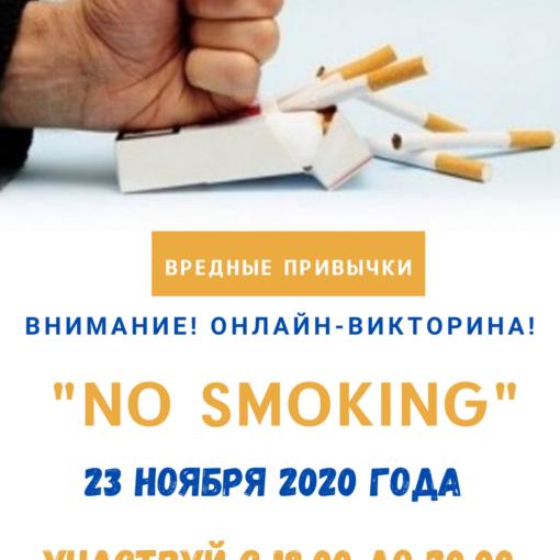 Онлайн-викторина«No smoking!»