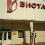Экскурсия на ОАО «ВИСТАН» учебная группа 26а отделения «Техническая эксплуатация автомобилей»