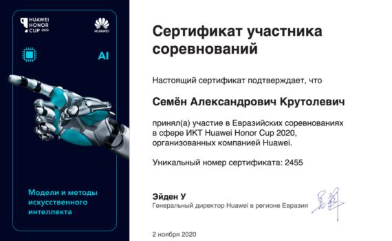 Участие в Евразийских соревнованиях в сфере ИКТ  Honor  Cup  2020