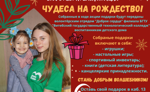 """Благотворительная акция """"Чудеса на Рождество"""""""