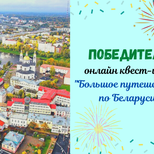 Победители онлайн квест-игры «Большое путешествие по Беларуси»