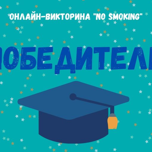 """Победители онлайн-викторины """"No Smoking"""""""