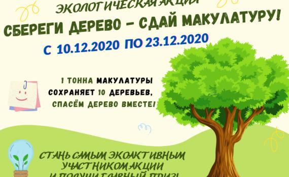 """Экологическая акция """"Сбереги дерево - сдай макулатуру!"""""""