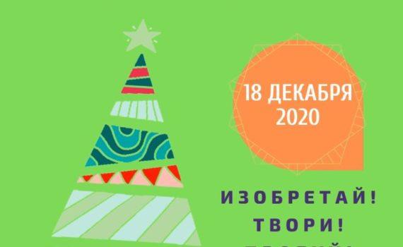 """Конкурс """"Техно-Ёлка -2021"""""""