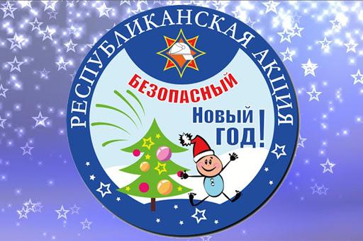 «Безопасный Новый год!»