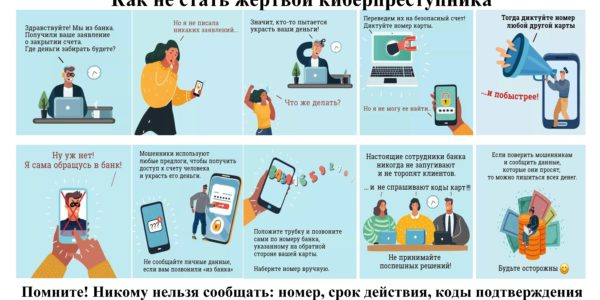 Осторожно мошенники Витебск