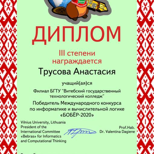 Участие ребят I и II курсов отделения «Информационные системы и технологии» в Международном онлайн-конкурсе по информатике  и вычислительной логике «Бобёр–2020»