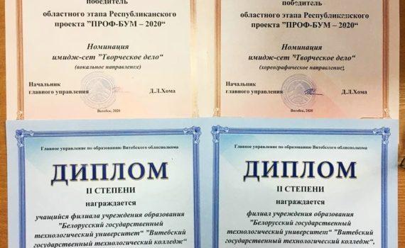 «ПРОФ-БУМ - 2020» - наши коллективы стали лучшими!