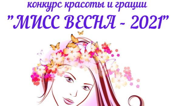 Мисс Весна - 2021