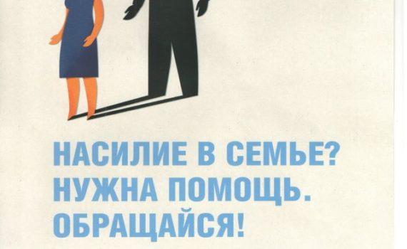 """Профилактическая акция """"Дом без насилия"""""""