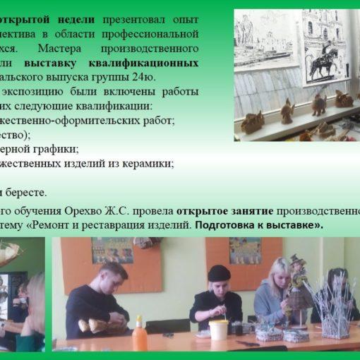 Открытая неделя цикловой комиссии «Искусство и дизайн»