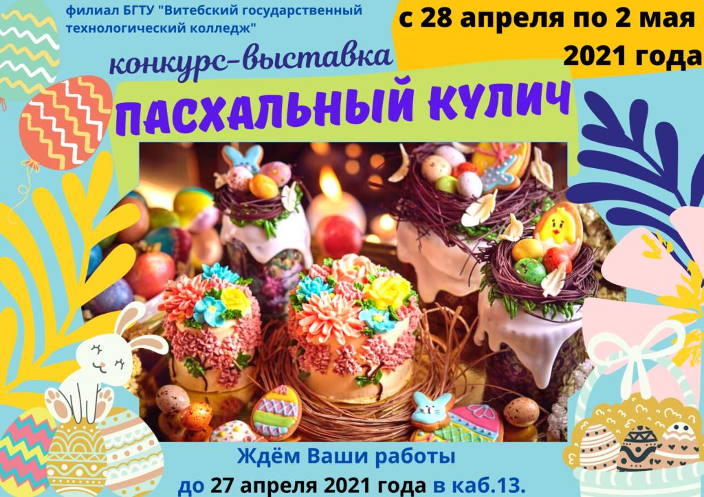 """Конкурс-выставка """"Пасхальный кулич"""""""