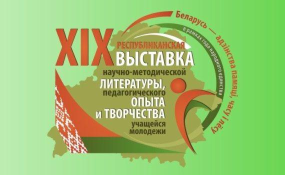 XIX Республиканская выставка научно-методической литературы