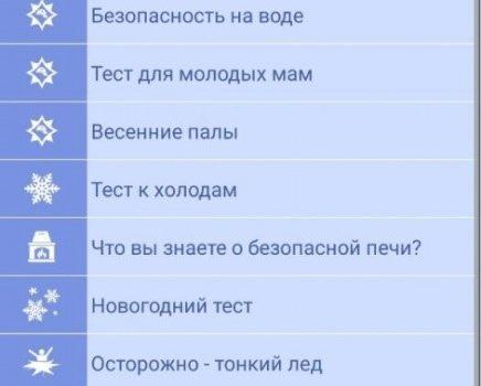 Лето без ЧС с приложением «МЧС Беларуси: помощь рядом»