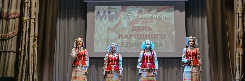 Праздничный концерт, посвящённый Дню народного единства
