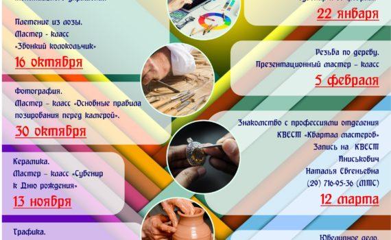 Расписание мастер-классов 2021 - 2022